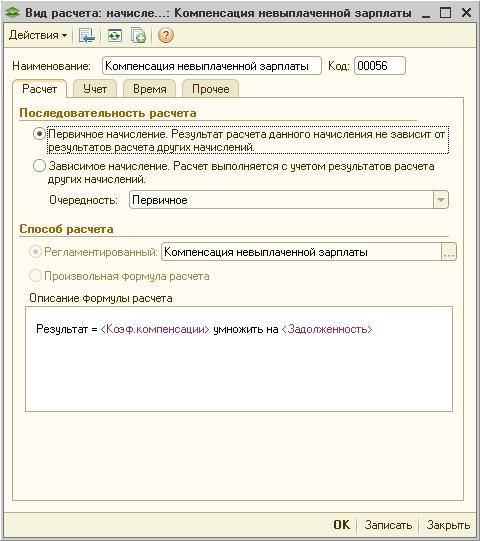 https://its.1c.ua/db/content/metod81u/src/img/i8021391/img001.jpg?_=1591719731