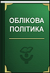 https://storage.dtkt.ua/files/%D0%97%D0%B2%D1%96%D1%82%D0%BD%D1%96%D1%81%D1%82%D1%8C/Cover2905.jpg